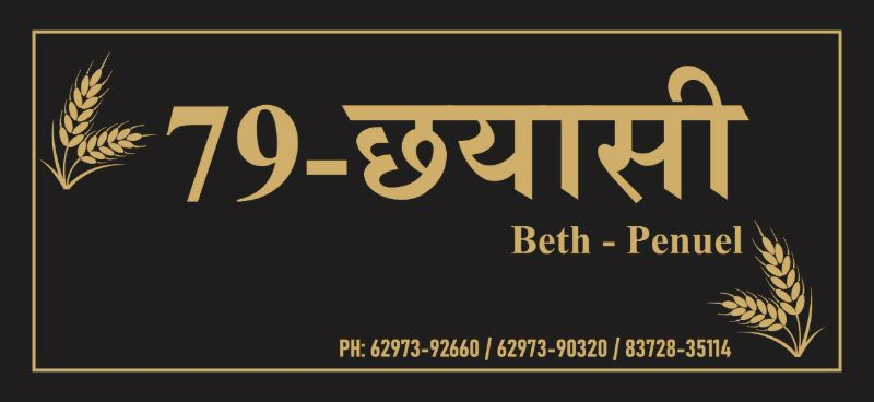 79 Chaaysi