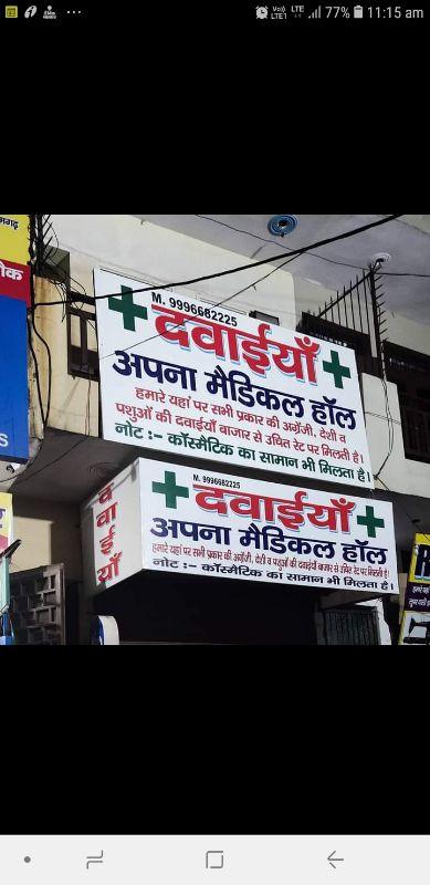 Apna Medical Hall