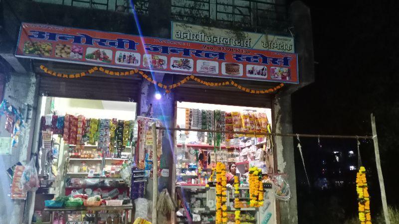 Anokhi Ganral Store &Kirana