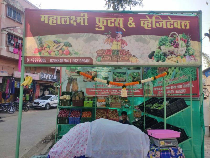 Mahalaxmi fruits And Vegetables