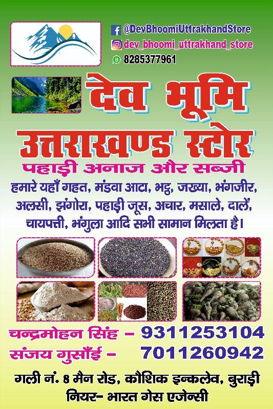 Dev Bhoomi Uttrakhand Store
