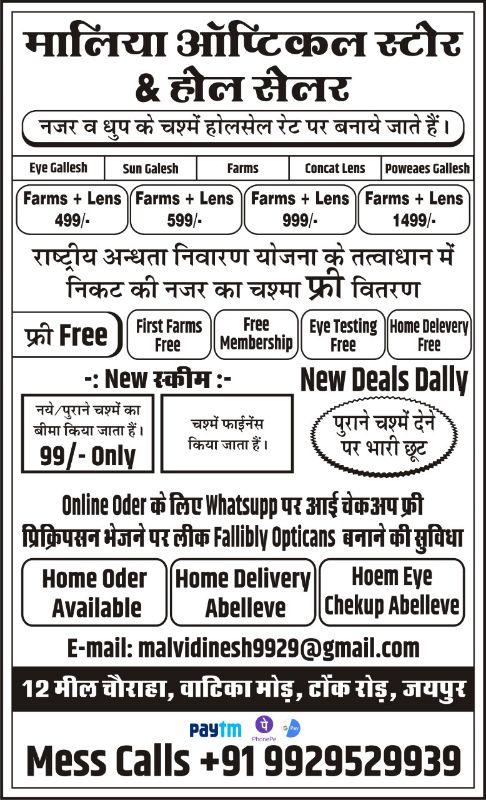Maliya Optical Stores@ Wholesale9929529939