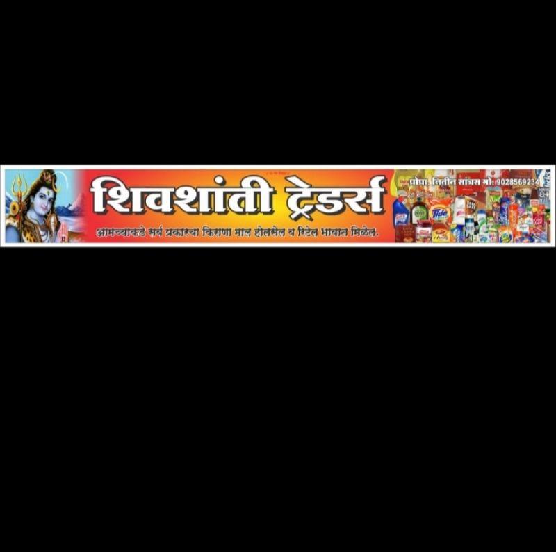 Shivshanti Traders