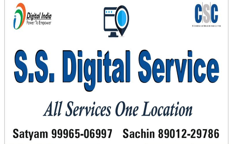 S S Digital Store