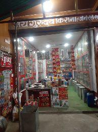 Jai Gurudev Kirana & General Store