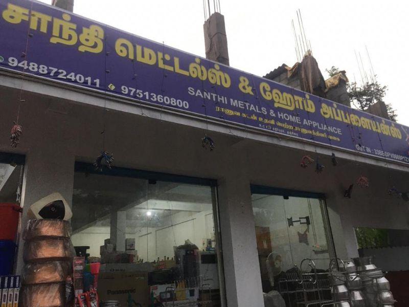 Santhi Metals & Home Appliances