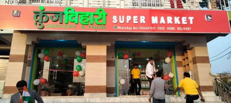 Kunjbihari Super market
