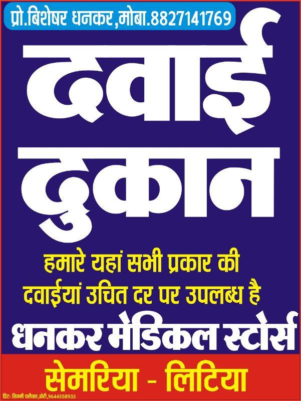 Dhankar Medical Semria