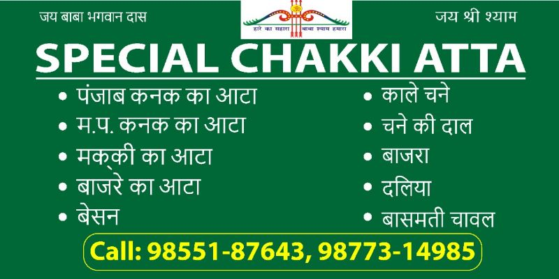 Special Chakki Atta