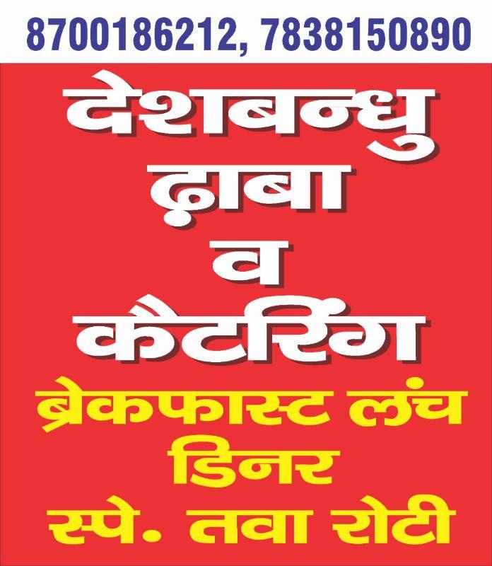 Deshbandhu Dhaba