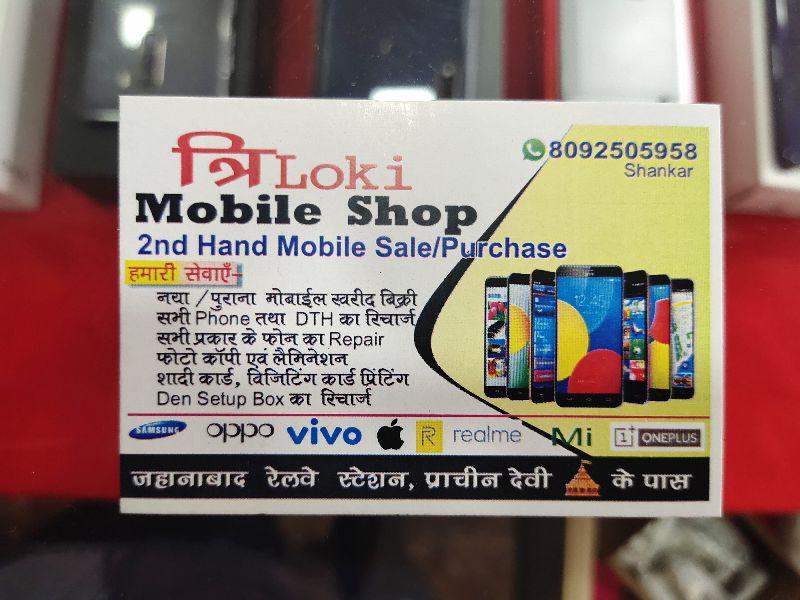 Triloki Mobile Shop
