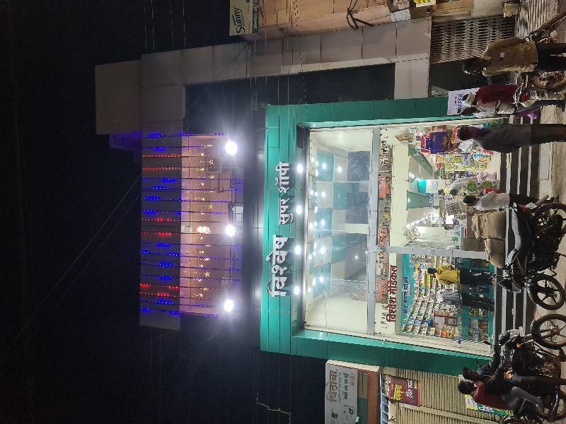 Vishwesh Super Shoppe