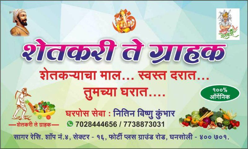 Apla Shetkari Bhajipala market