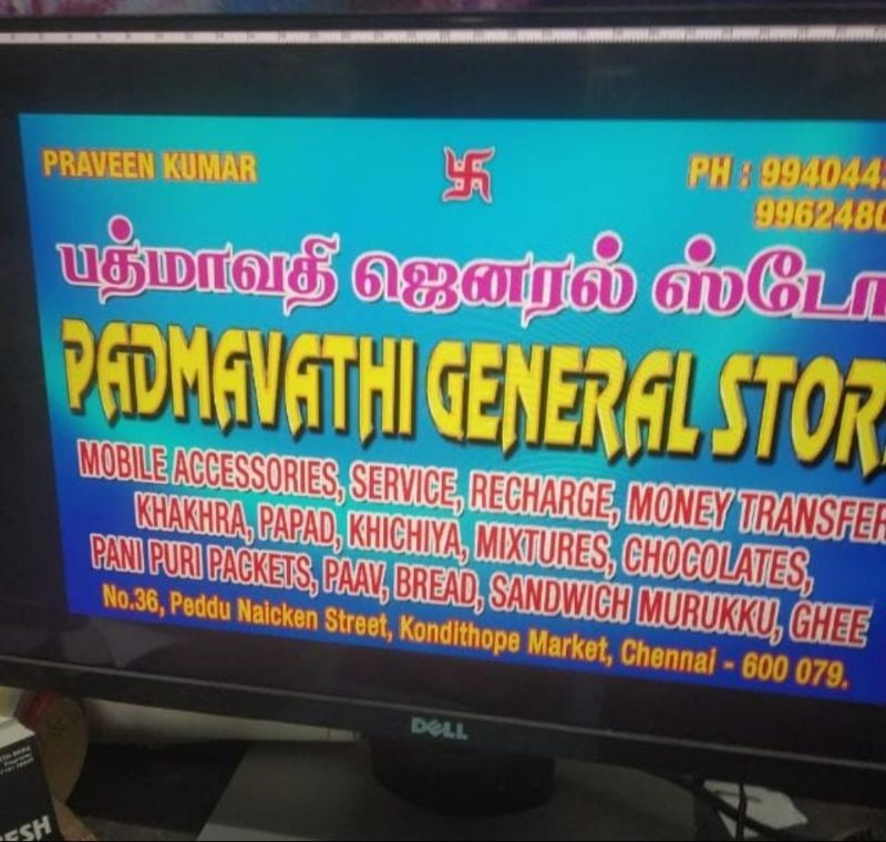 PADMAVATHI GENERAL STORE