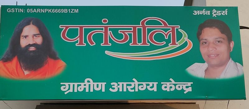 Grocery Store & Patanjali (Aarogya Helth Center)