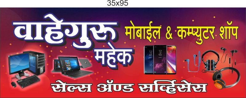 Waheguru Mobile And Computer Shop