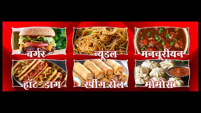 Shiva Fast Food