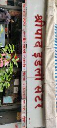 Shripad Idli Center