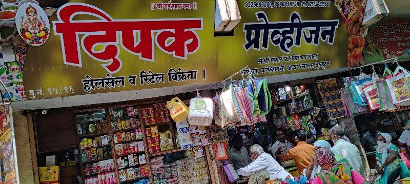 Deepak Provision Stores