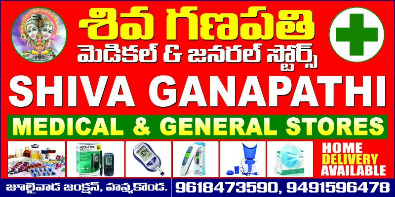 Shiva Ganapathi Medical And General Stores