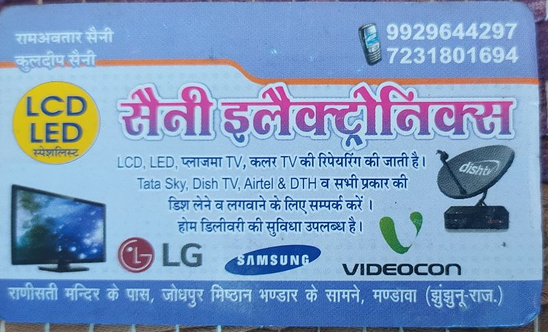 Saini Electronics Mandawa  Jhujhunu