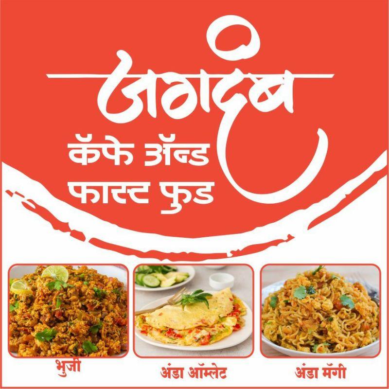 Jagdamb Cafe & Fast Food