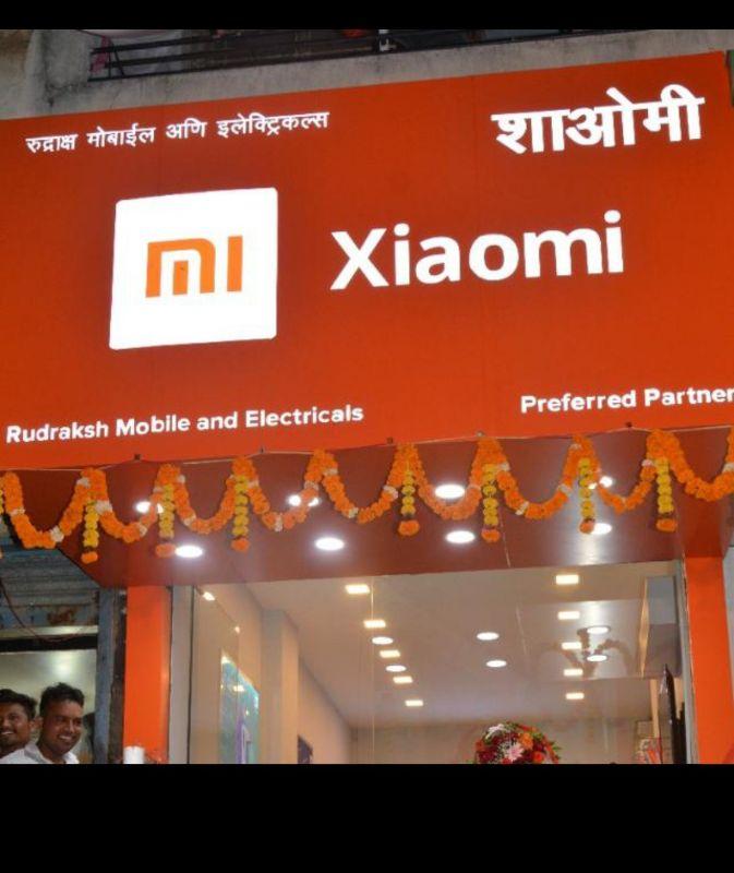 Rudraksha Mobile And Electrical / Indiranagar Nashik