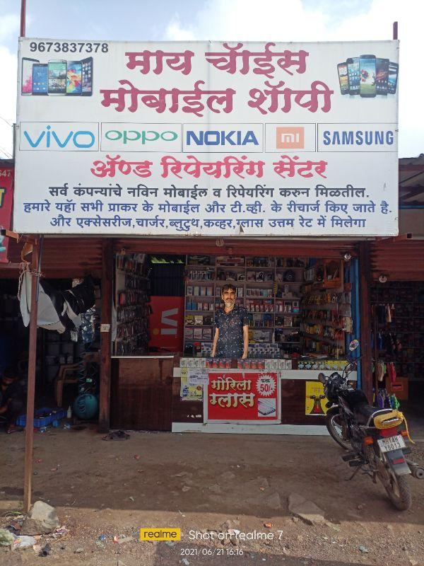 my Choice mobile Shopee 9673837378