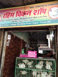 Rahim Chiken Shope