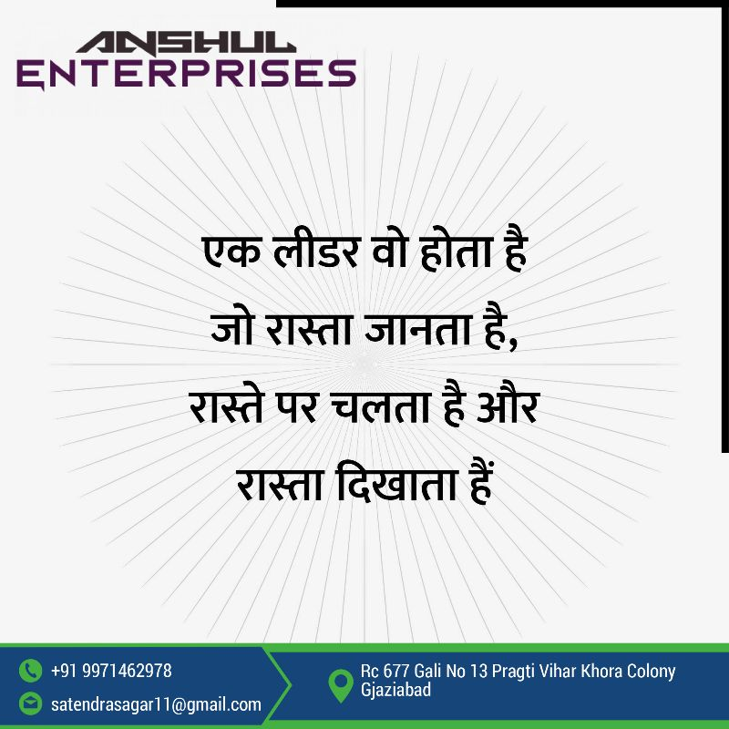 Anshul Enterprises