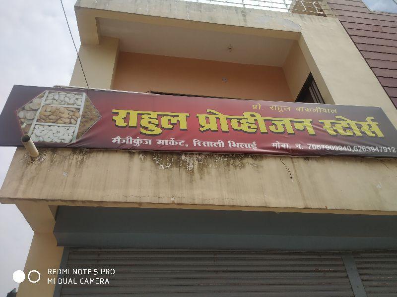 Rahul Provision Stores