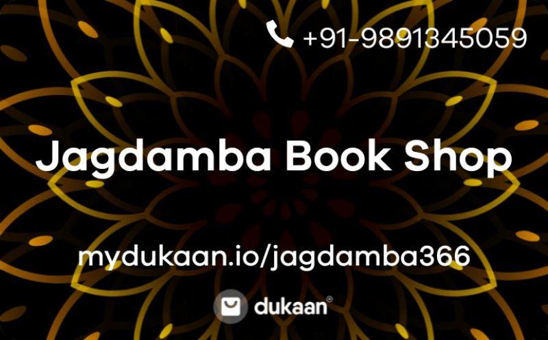Jagdamba Book Shop