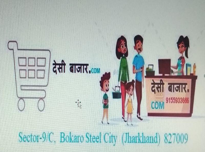 देसी बाजार.com