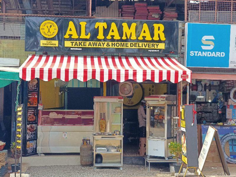 Al Tamar