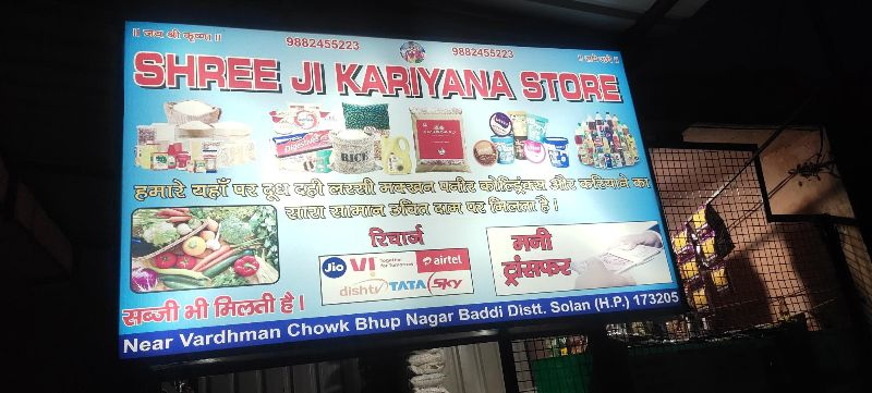 Shree Ji Kiryana Store