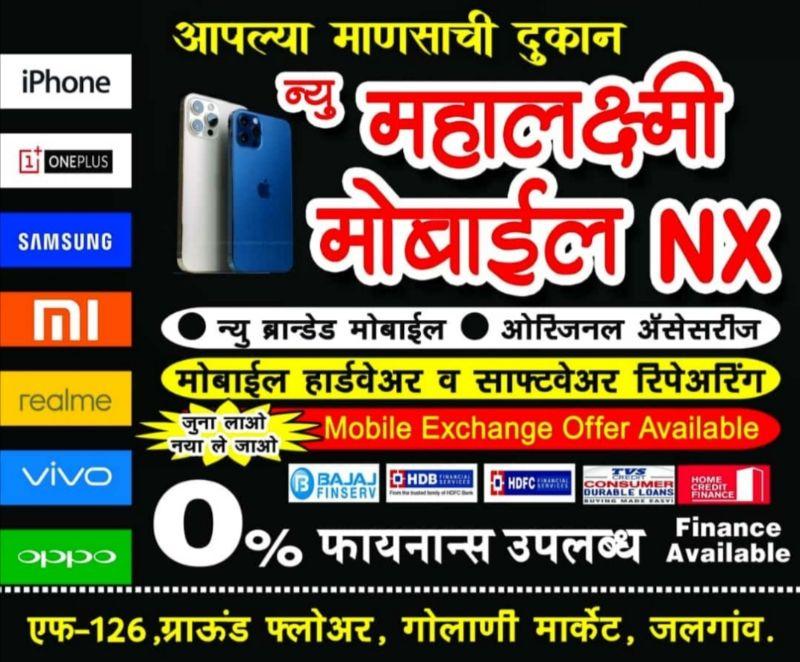 New Mahalaxmi Mobile Nx Call 9403386720 Kiran