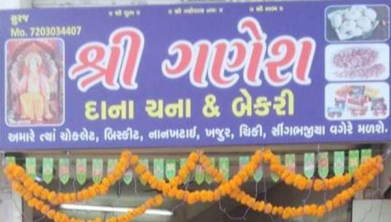 Shri Ganesh Dana Chana And Bakery