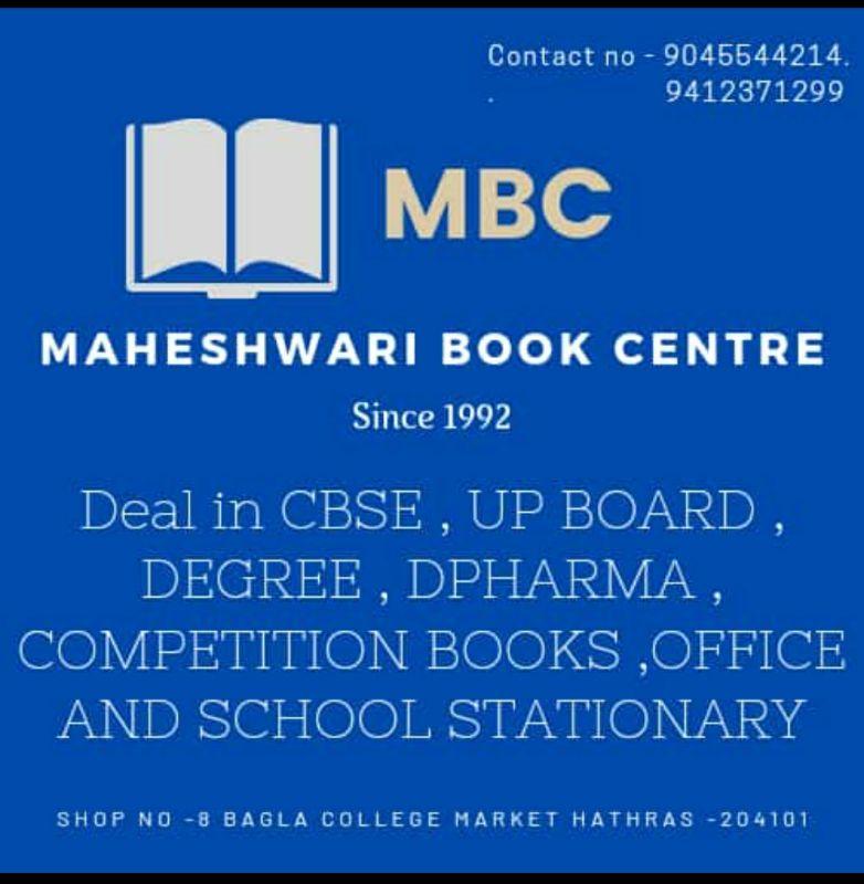 Maheshwari Book Centre