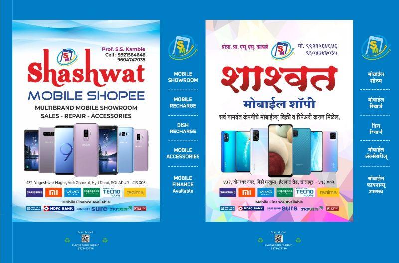 SHASHWAT MOBILE SHOP