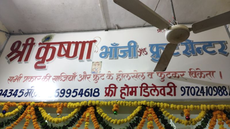 Shree Krishana Bhaji And Fruit Center