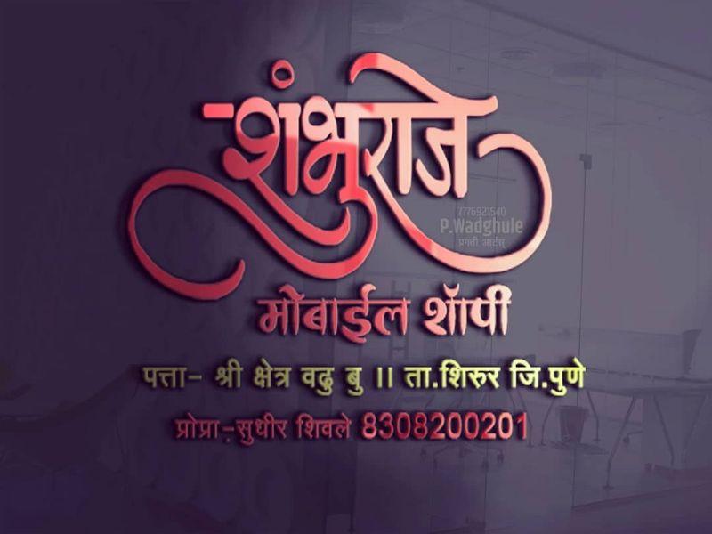 Shambhuraje Mobile Shopii