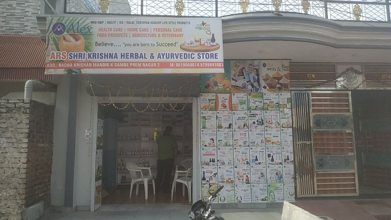 Shri Krishna Herbal & Ayurvedic Store