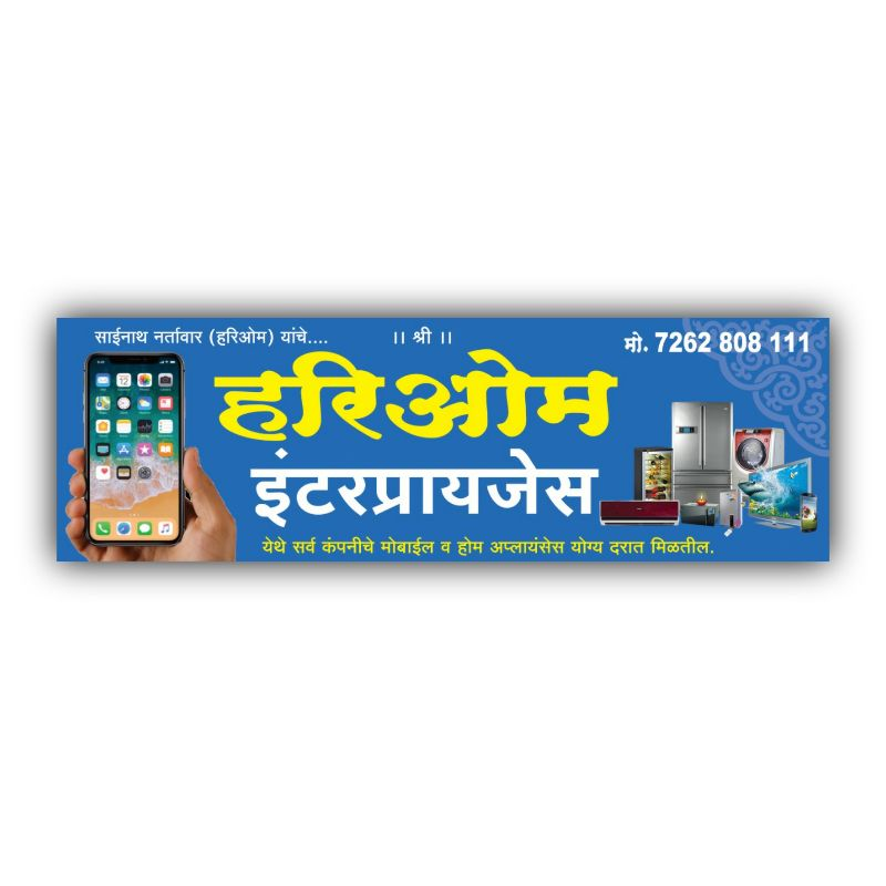Hariom Enterprises