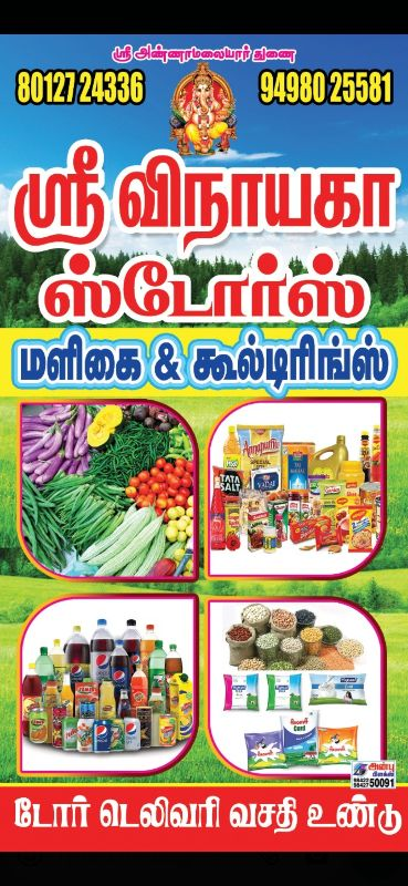 Sri Vinaayaga Stores