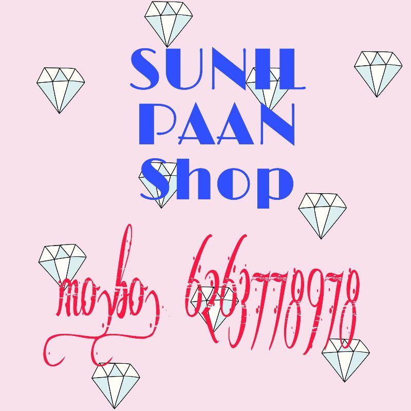 Sunil Paan Shop