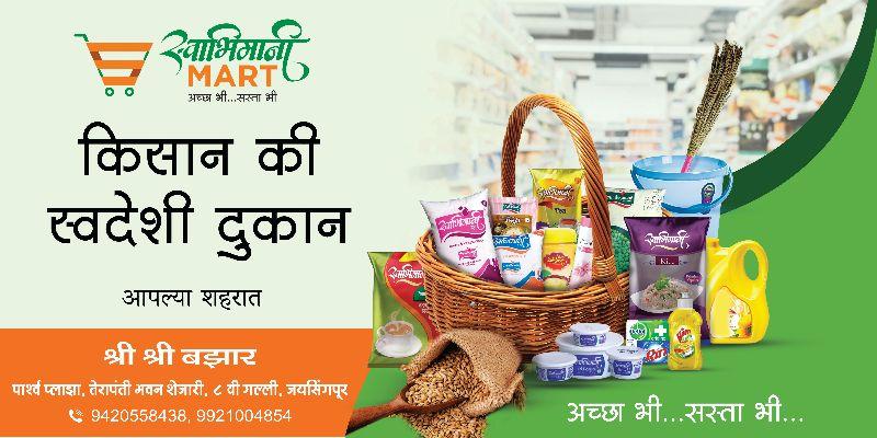 Swabhimani Mart(Mamta Agency)