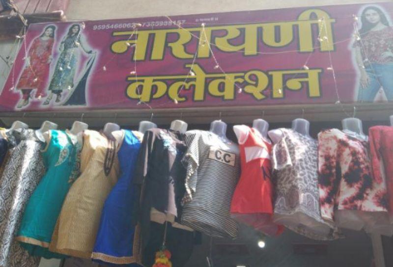 Narayanani Collection