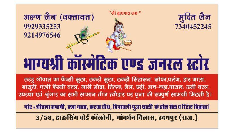 Bhagya Shree Cosmetics And General Store