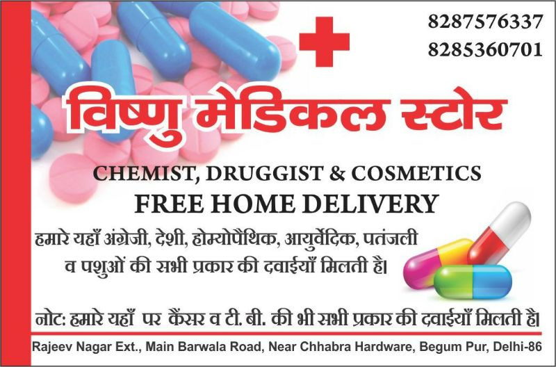 Vishnu Medical store