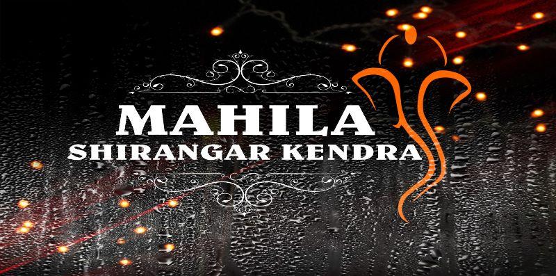 Mahila Sringaar Kendra
